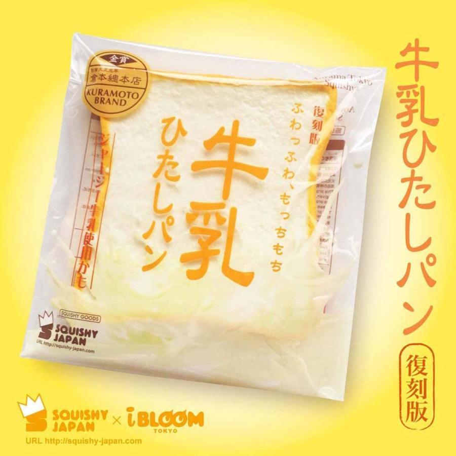ブルーム(Bloom) スクイーズ 牛乳ひたしパン復刻版 コーヒー|you-mart-smile|02