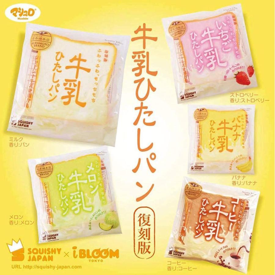ブルーム(Bloom) スクイーズ 牛乳ひたしパン復刻版 コーヒー|you-mart-smile|05