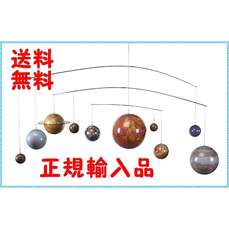 太陽系惑星グローバル・モビール GL061 Authentic Models 宇宙 you-new