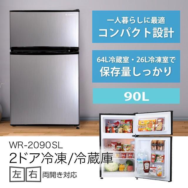 エスキュービズム WR-2090SL シルバーヘアライン 2ドア冷蔵庫 90L WR-2090SL