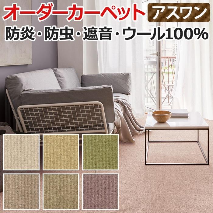 ウールカーペット 七畳半 7畳半 7.5畳 7.5帖 約261×440cm ニューワーゲン (A)