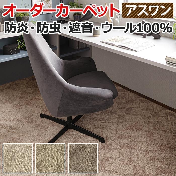 ウールカーペット 中京間六畳 6畳 6帖 約273×364cm ルクソール (A)