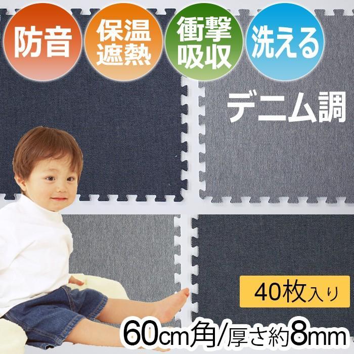 保温 ラグマット 遮音マット 傷防止 ジョイントデニム調マット 約60×60cm 40枚セット (4枚入り×10セット) 厚さ約8ミリ (R) 厚さ約8mm 手洗い可 YUNOX