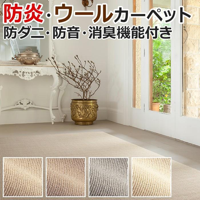 カーペット ウールカーペット 八畳,8畳,8帖 約352×352cm ナチュラルライン (S) 半額以下