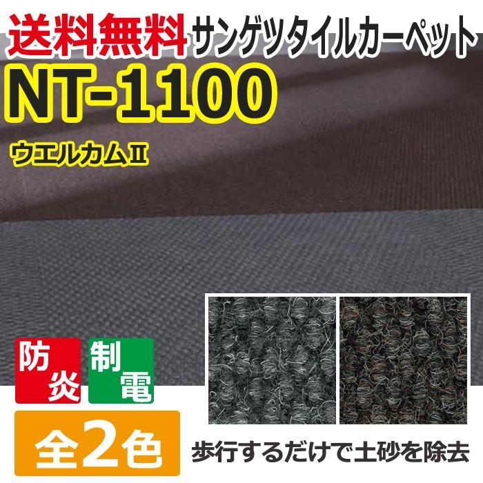 サンゲツタイルカーペット NT-1100 (R) 約61×61cm 12枚入り