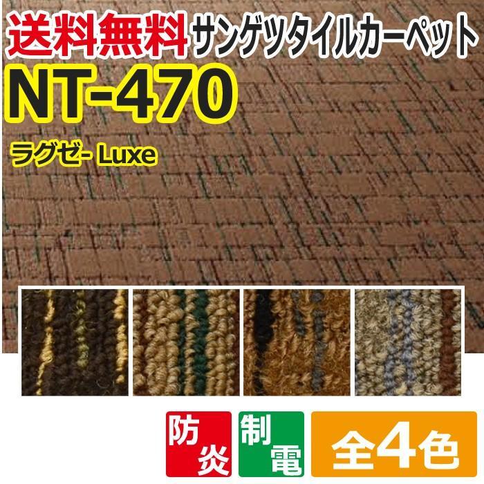 サンゲツタイルカーペット NT-470 (R) 約50×50cm 20枚入り 半額以下