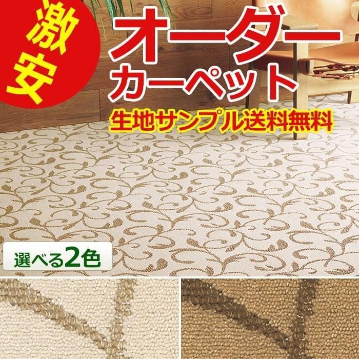 ラグ 絨毯 オーダーカーペット シンコール アラベスク 約250×500cm 防ダニ 抗菌 遊び毛が出にくい 防汚 ホルムアルデヒド対応 日本製 半額以下
