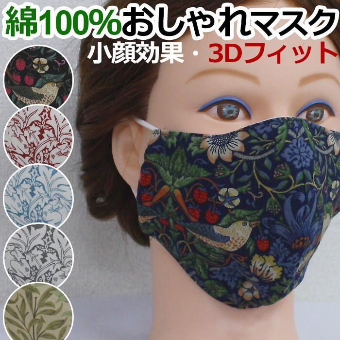 おしゃれ マスク 手作り