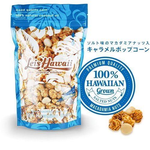 ハワイ ポップコーン マカダミアナッツ(塩味)withハワイアンキャラメルクリスプ 160g×4袋|youbetsuen-y
