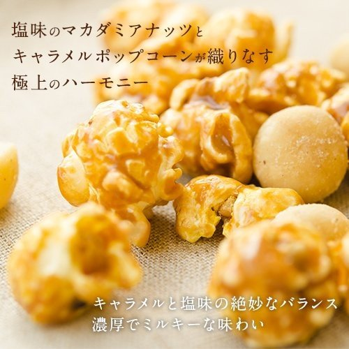 ハワイ ポップコーン マカダミアナッツ(塩味)withハワイアンキャラメルクリスプ 160g×5袋|youbetsuen-y|02