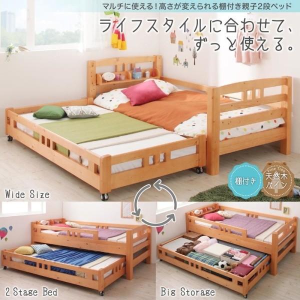 シングルベッド フレームのみ 2段ベッド 高さが調整 棚付き