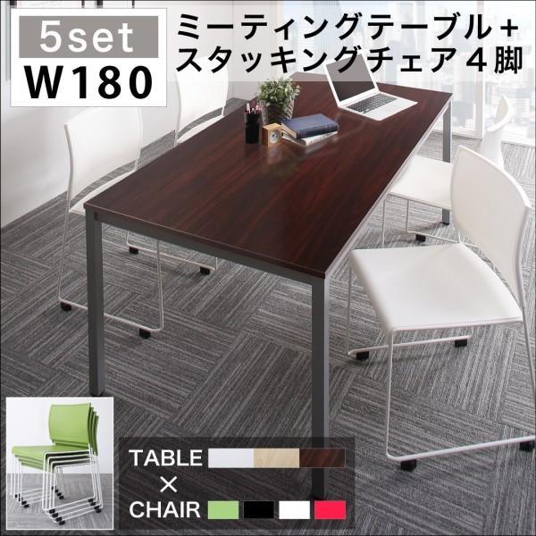 ミーティングテーブル&スタッキングチェアセットW1805点セット(テーブル+チェア4脚)
