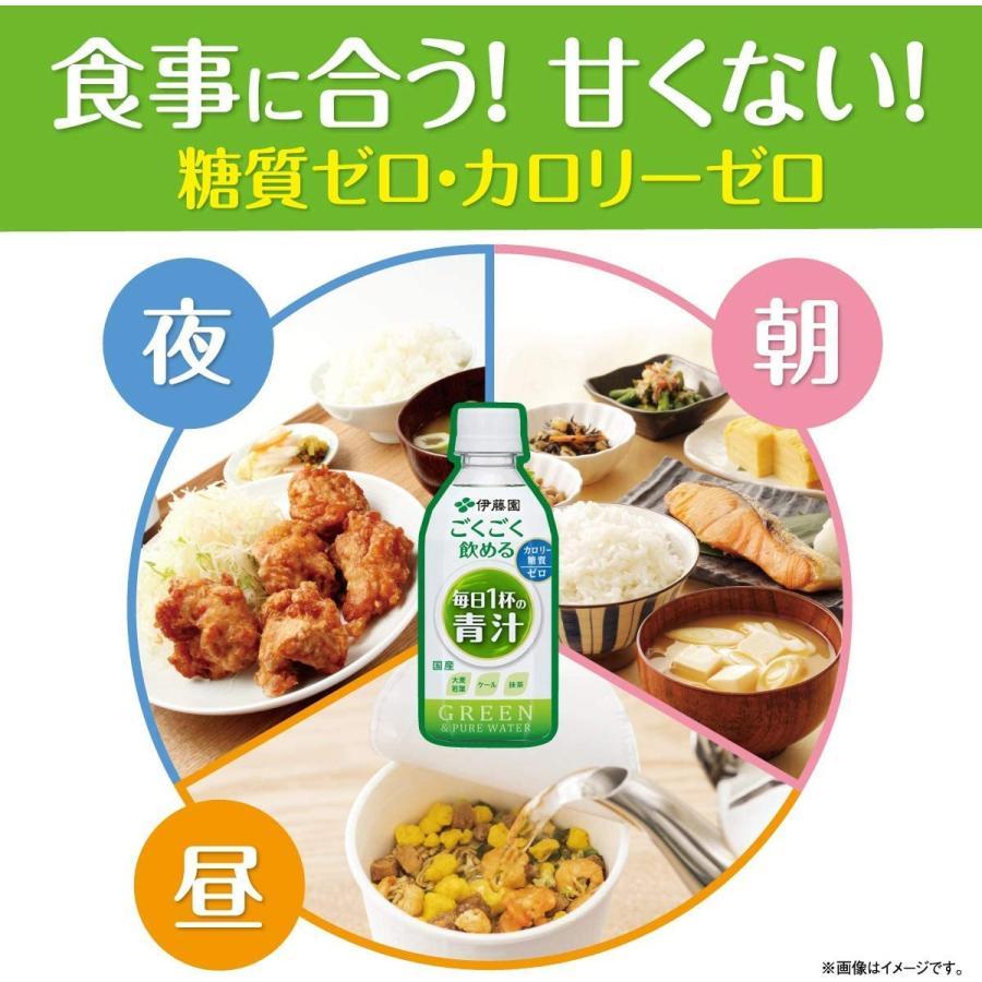青汁 カロリーゼロ 糖質ゼロ ごくごく飲める 毎日1杯の青汁 350g×24本×2ケース 伊藤園|youbetsuen-y|05