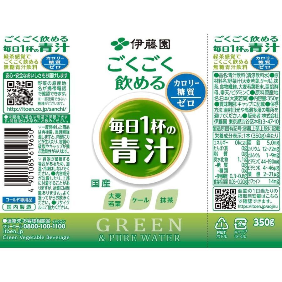 青汁 カロリーゼロ 糖質ゼロ ごくごく飲める 毎日1杯の青汁 350g×24本×2ケース 伊藤園|youbetsuen-y|06