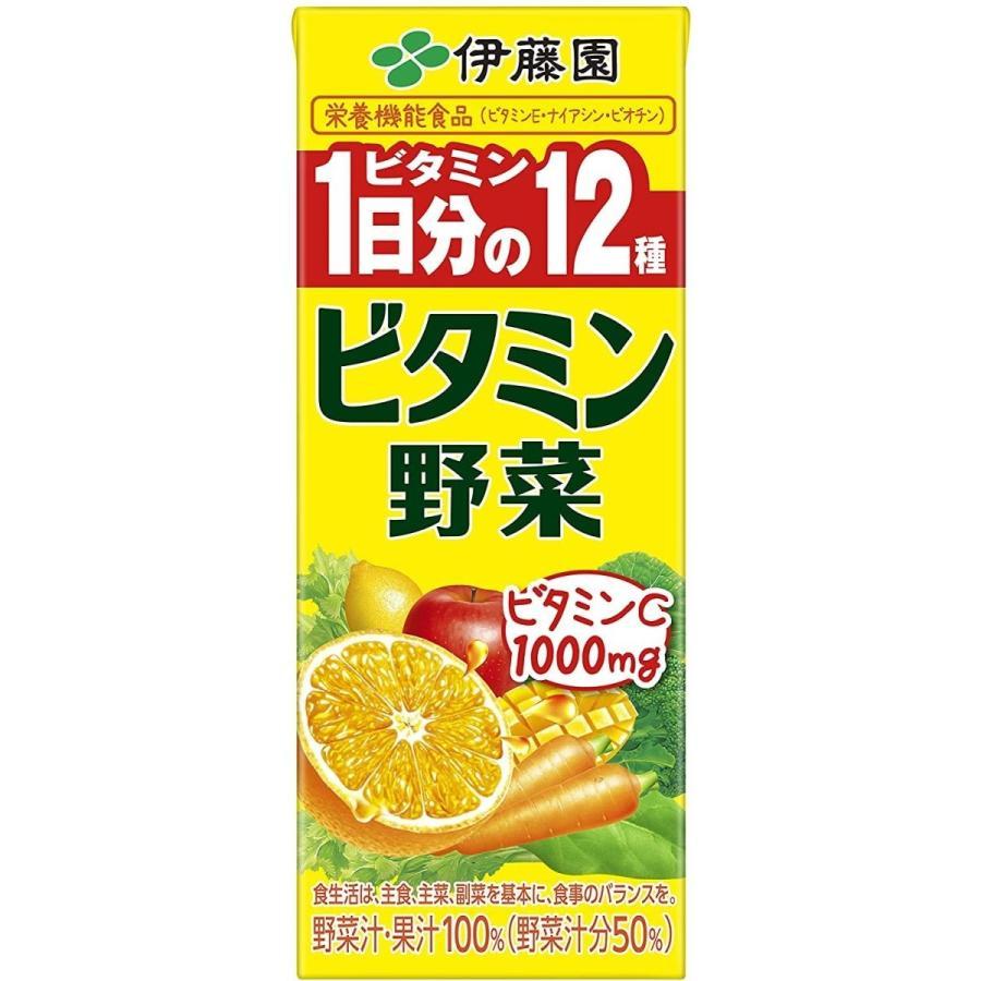 野菜ジュース 伊藤園 よりどり 選べる 2ケース 200ml×48本 紙パック|youbetsuen-y|04