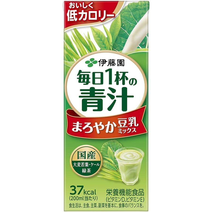 野菜ジュース 伊藤園 よりどり 選べる 2ケース 200ml×48本 紙パック|youbetsuen-y|05