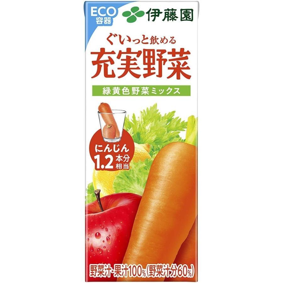 野菜ジュース 伊藤園 よりどり 選べる 2ケース 200ml×48本 紙パック|youbetsuen-y|09