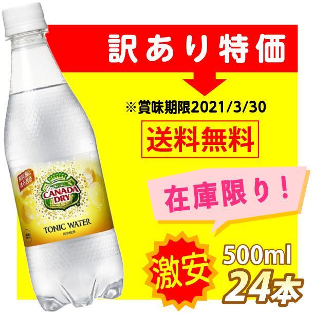 訳あり カナダドライ トニックウォーター 炭酸水 ペットボトル 500ml×24本 (賞味期限2021/3/30) コカコーラ コカ・コーラ|youbetsuen-y