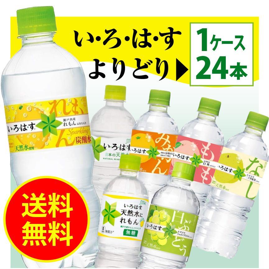いろはす い・ろ・は・す よりどり 選べる ペットボトル 1ケース 24本 コカコーラ|youbetsuen-y
