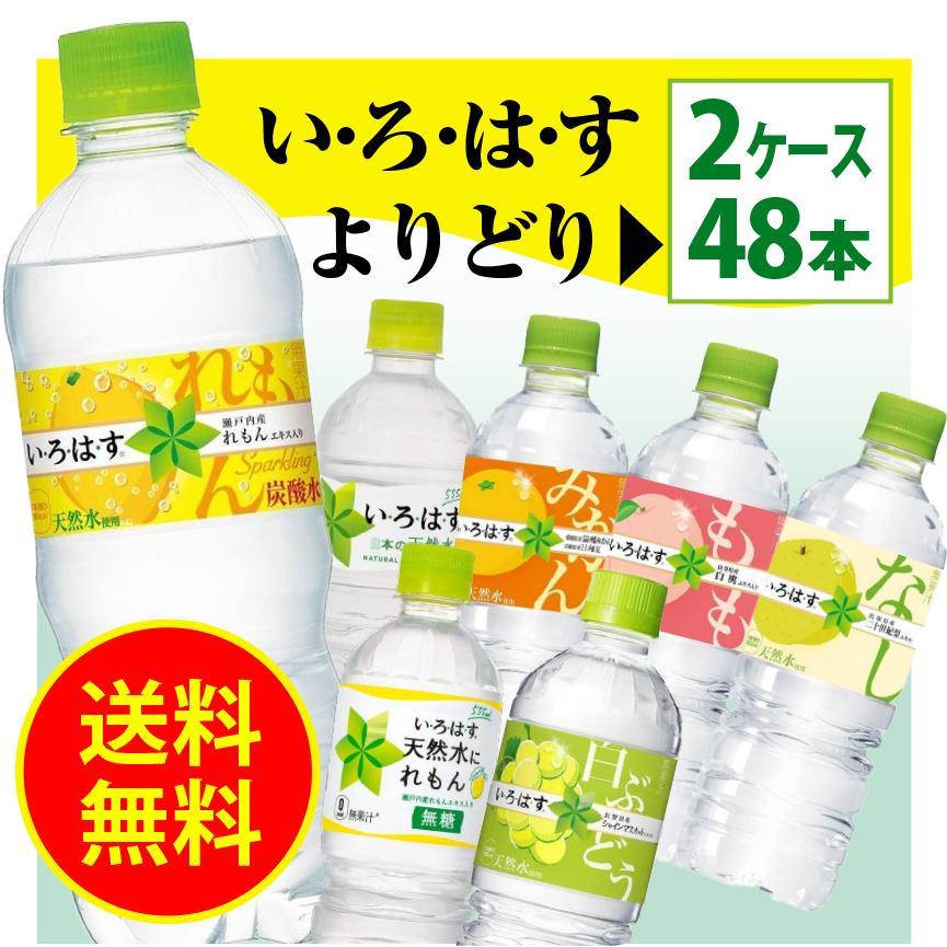 いろはす い・ろ・は・す よりどり 選べる ペットボトル 2ケース 合計48本 コカコーラ youbetsuen-y