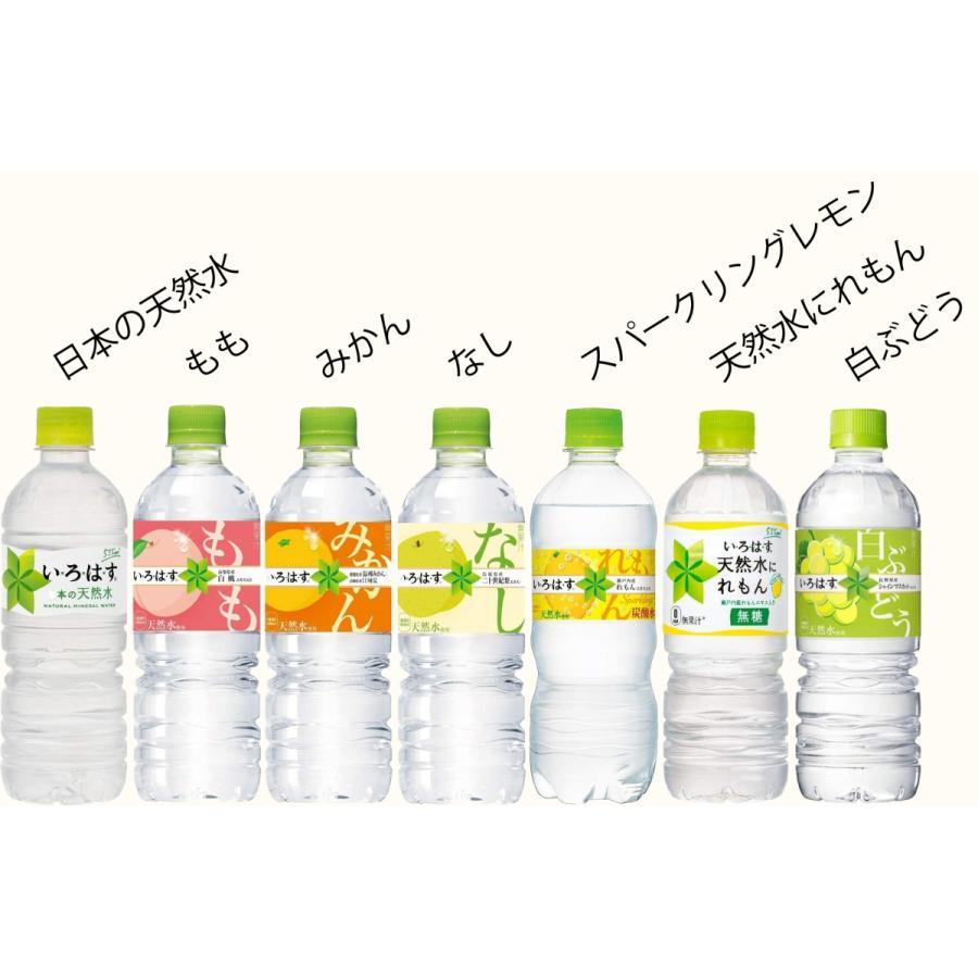 いろはす い・ろ・は・す よりどり 選べる ペットボトル 2ケース 合計48本 コカコーラ youbetsuen-y 08