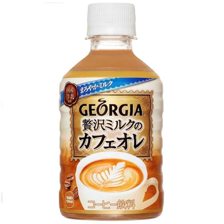ジョージア 贅沢ミルクのカフェオレ ペットボトル コーヒー 280ml×24本 (賞味期限2021/9/16) コカコーラ コカ・コーラ|youbetsuen-y