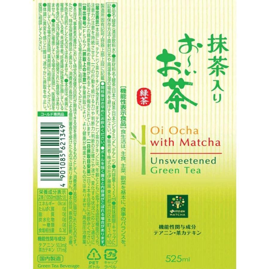 (機能性表示食品) 伊藤園 抹茶入り おーいお茶 緑茶 525ml ×24本×2ケース お〜いお茶|youbetsuen-y|04