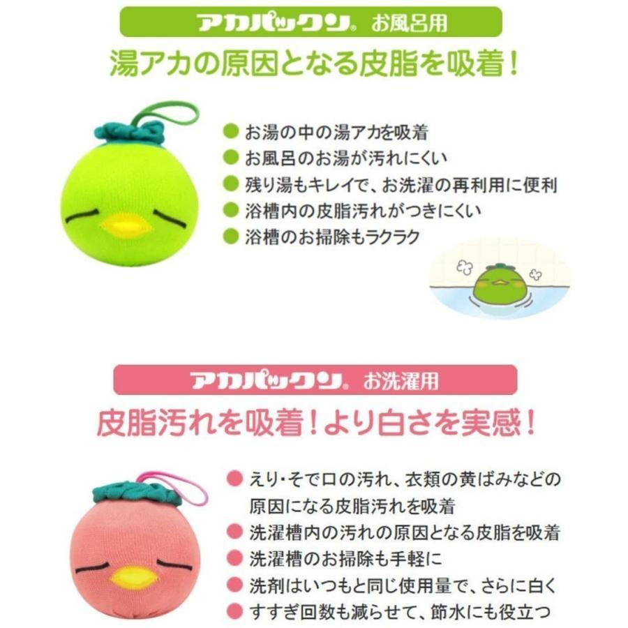 アカパックン 2個セット 2種類より選べる 風呂用 or 洗濯用 恵川商事 人気 バケット|youbetsuen-y|02