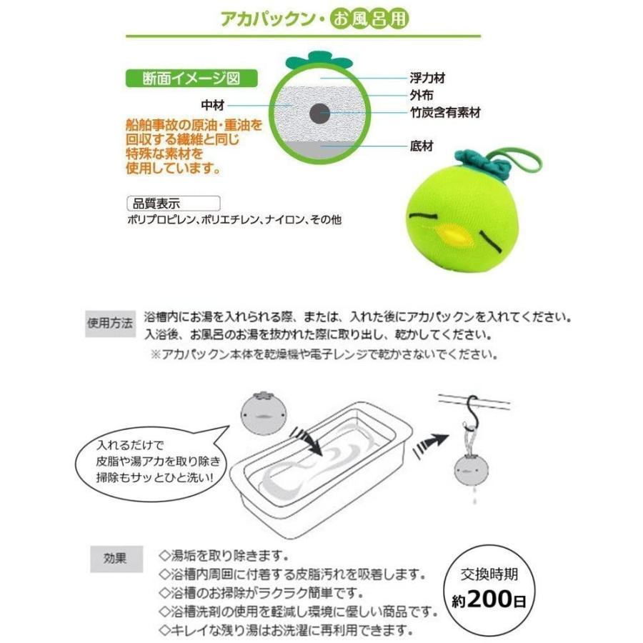 アカパックン 2個セット 2種類より選べる 風呂用 or 洗濯用 恵川商事 人気 バケット|youbetsuen-y|03