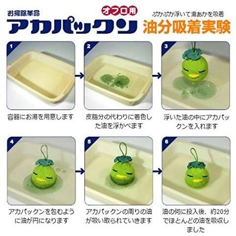 アカパックン 2個セット 2種類より選べる 風呂用 or 洗濯用 恵川商事 人気 バケット|youbetsuen-y|04