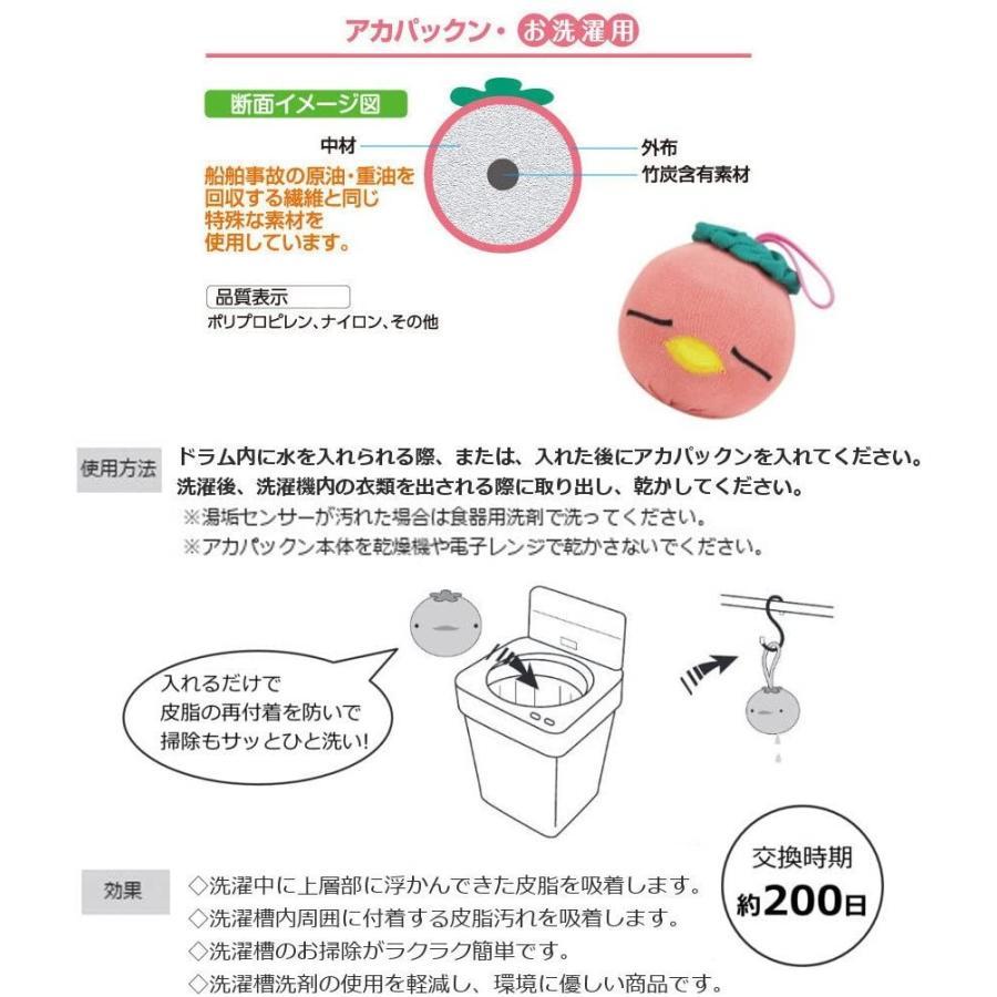 アカパックン 2個セット 2種類より選べる 風呂用 or 洗濯用 恵川商事 人気 バケット|youbetsuen-y|05