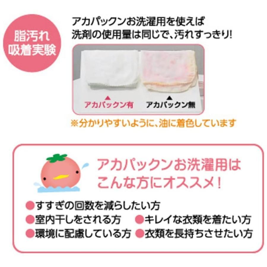アカパックン 2個セット 2種類より選べる 風呂用 or 洗濯用 恵川商事 人気 バケット|youbetsuen-y|07