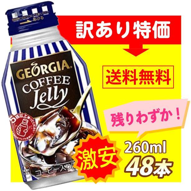 訳あり ジョージア コーヒーゼリー 260mlボトル缶×24本×2ケース コカコーラ コカ・コーラ (期間限定販売商品)(賞味期限2021/6/30)|youbetsuen-y
