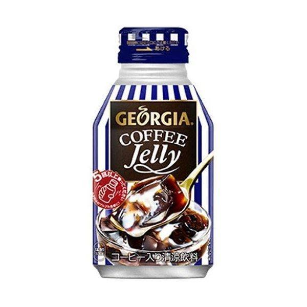 訳あり ジョージア コーヒーゼリー 260mlボトル缶×24本×2ケース コカコーラ コカ・コーラ (期間限定販売商品)(賞味期限2021/6/30)|youbetsuen-y|02