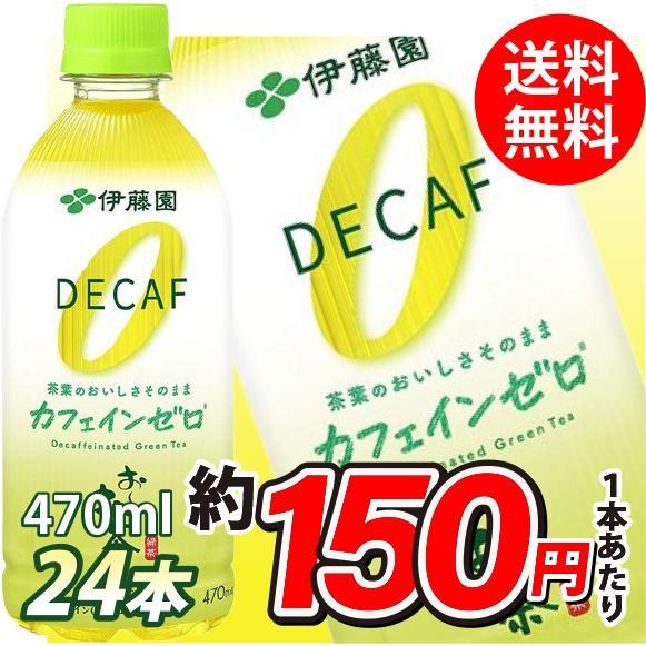 お茶 イン ノン カフェ