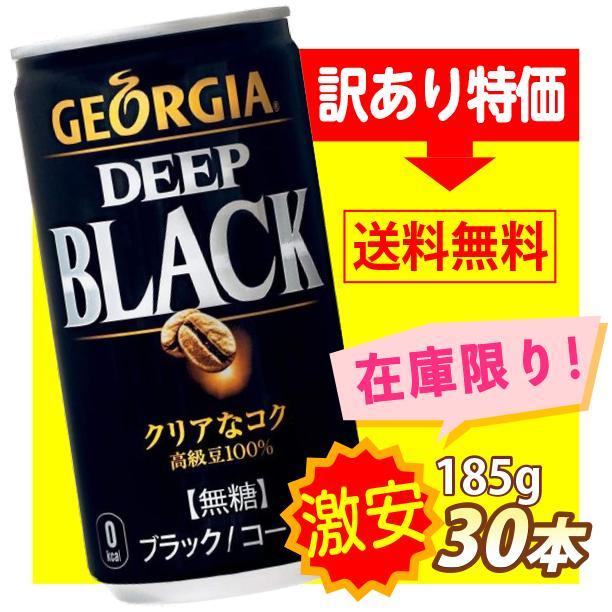 訳あり ジョージア ディープブラック 缶 コーヒー 185g×30本 (賞味期限2021/9/30) コカ・コーラ コカコーラ|youbetsuen-y