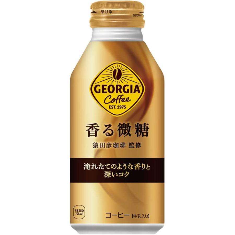 ジョージア 香る微糖 370mlボトル缶×24本 コカコーラ コカ・コーラ youbetsuen-y