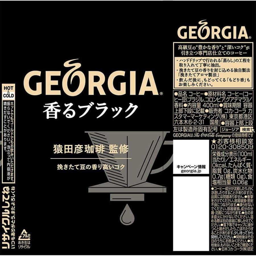 訳あり ジョージア 香るブラック ボトル缶 コーヒー 400ml×24本 (賞味期限2021/6/30) コカコーラ コカ・コーラ youbetsuen-y 02