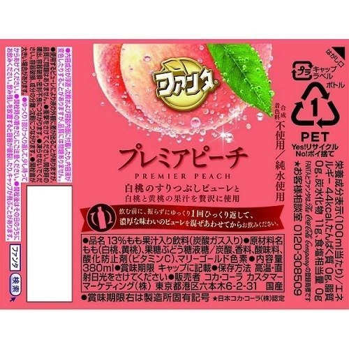 訳あり ファンタ プレミアピーチ 380ml×24本 ペットボトル コカコーラ コカ・コーラ (賞味期限2021/6/16)|youbetsuen-y|02