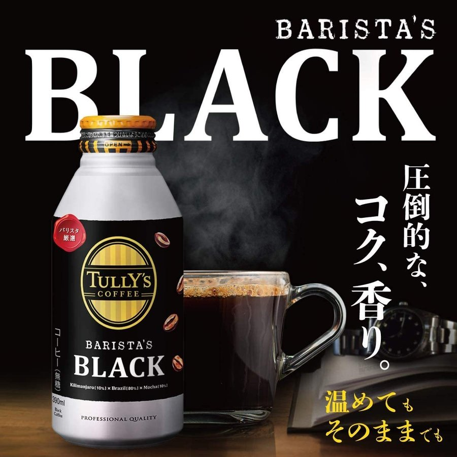 タリーズコーヒー 伊藤園 ブラック バリスタズブラック ボトル缶 390ml×24本×2ケース HOT&COLD対応 youbetsuen-y 02