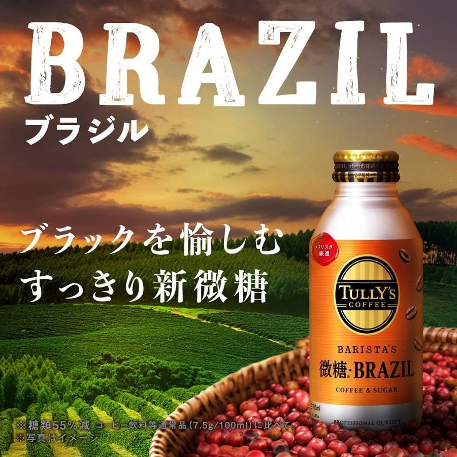 タリーズコーヒー 伊藤園 微糖 ブラジル Coffee&Sugar ボトル缶 370ml×24本 HOT&COLD対応 youbetsuen-y 02