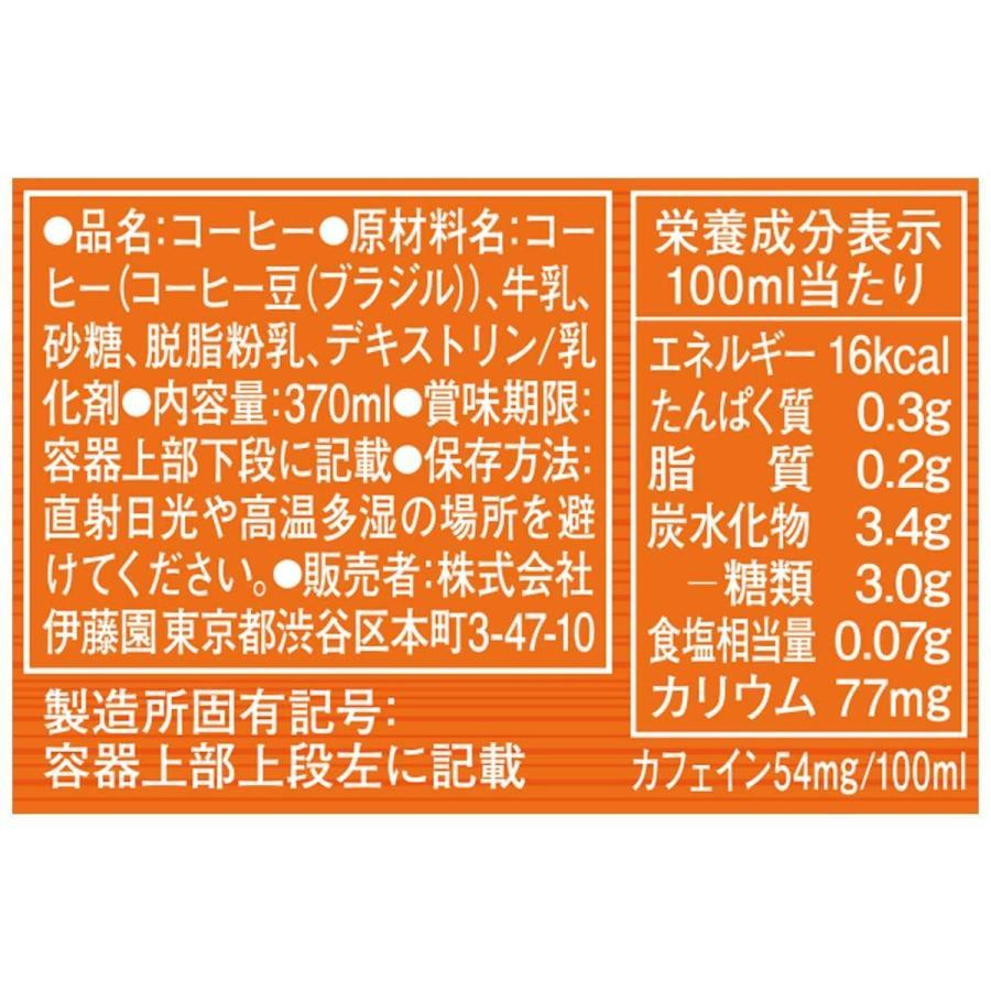 タリーズコーヒー 伊藤園 微糖 ブラジル Coffee&Sugar ボトル缶 370ml×24本 HOT&COLD対応 youbetsuen-y 04