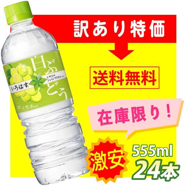 訳あり いろはす い・ろ・は・す 白ぶどう 555ml×24本 (賞味期限2021/8/31)  コカコーラ コカ・コーラ|youbetsuen-y