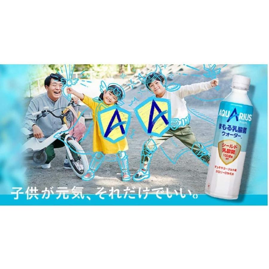 訳あり アクエリアス まもる乳酸菌ウォーター 410mlPET×24本 (賞味期限2021/8/31) コカコーラ コカ・コーラ|youbetsuen-y|04