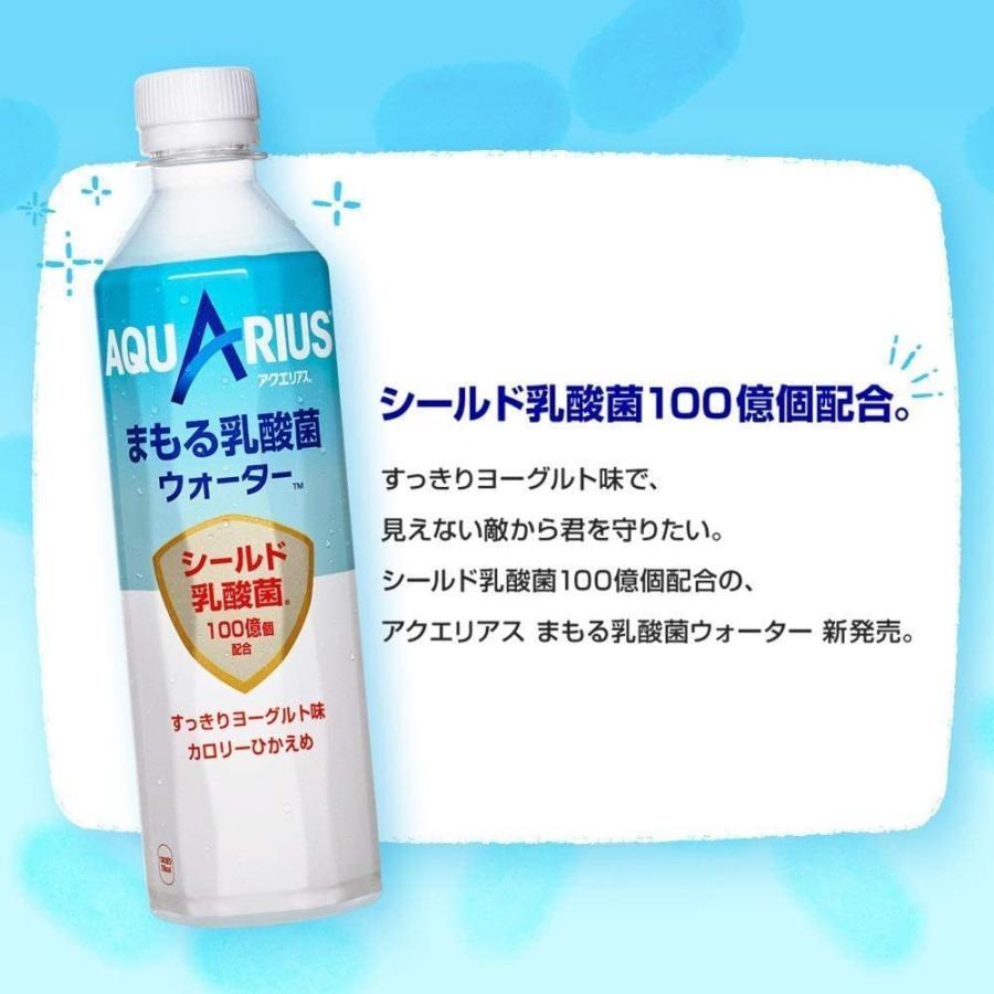 訳あり アクエリアス まもる乳酸菌ウォーター 410mlPET×24本×2ケース (賞味期限2021/8/31) コカコーラ コカ・コーラ|youbetsuen-y|03