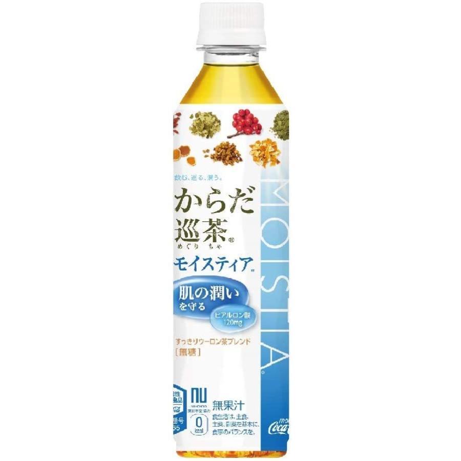 訳あり からだ巡茶 モイスティア 410ml×24本 ペットボトル (賞味期限2021/8/13) コカコーラ コカ・コーラ youbetsuen-y