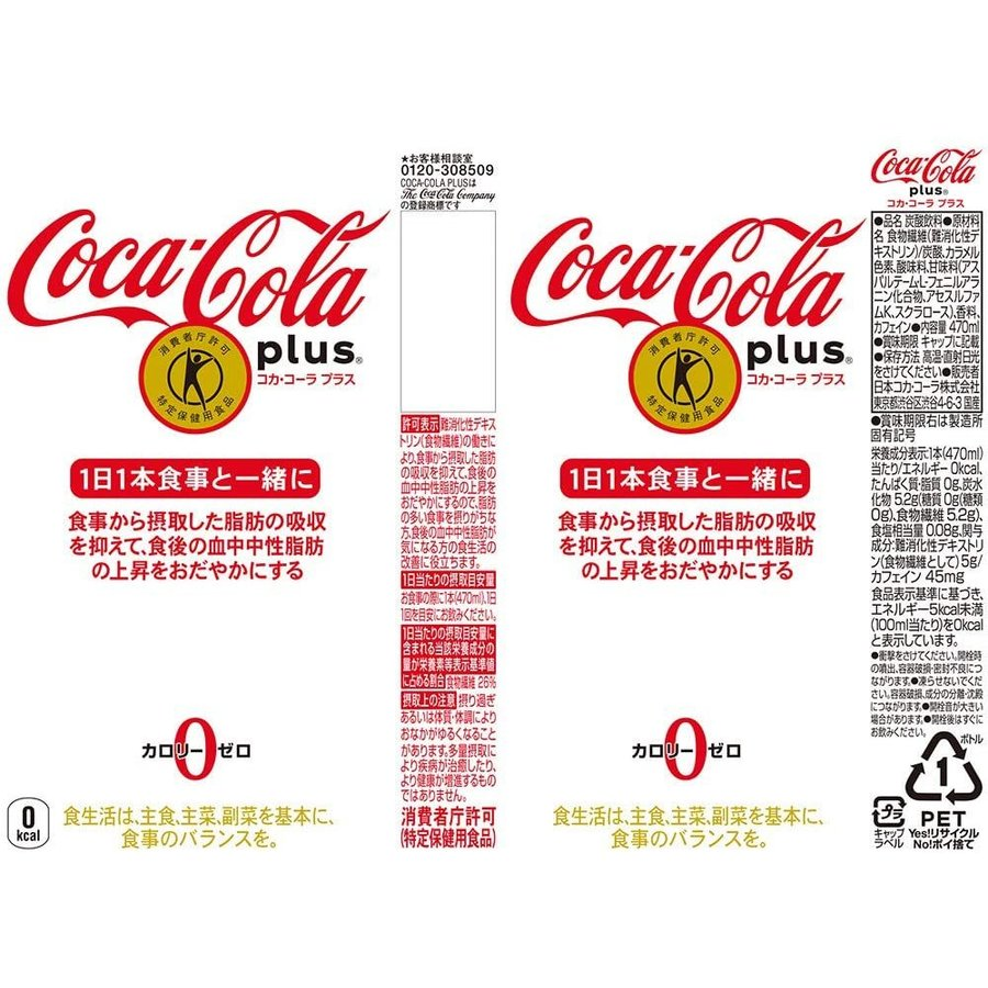 トクホ 特保 コカ・コーラ プラス 470mlPET×24本 コカコーラ|youbetsuen-y|03