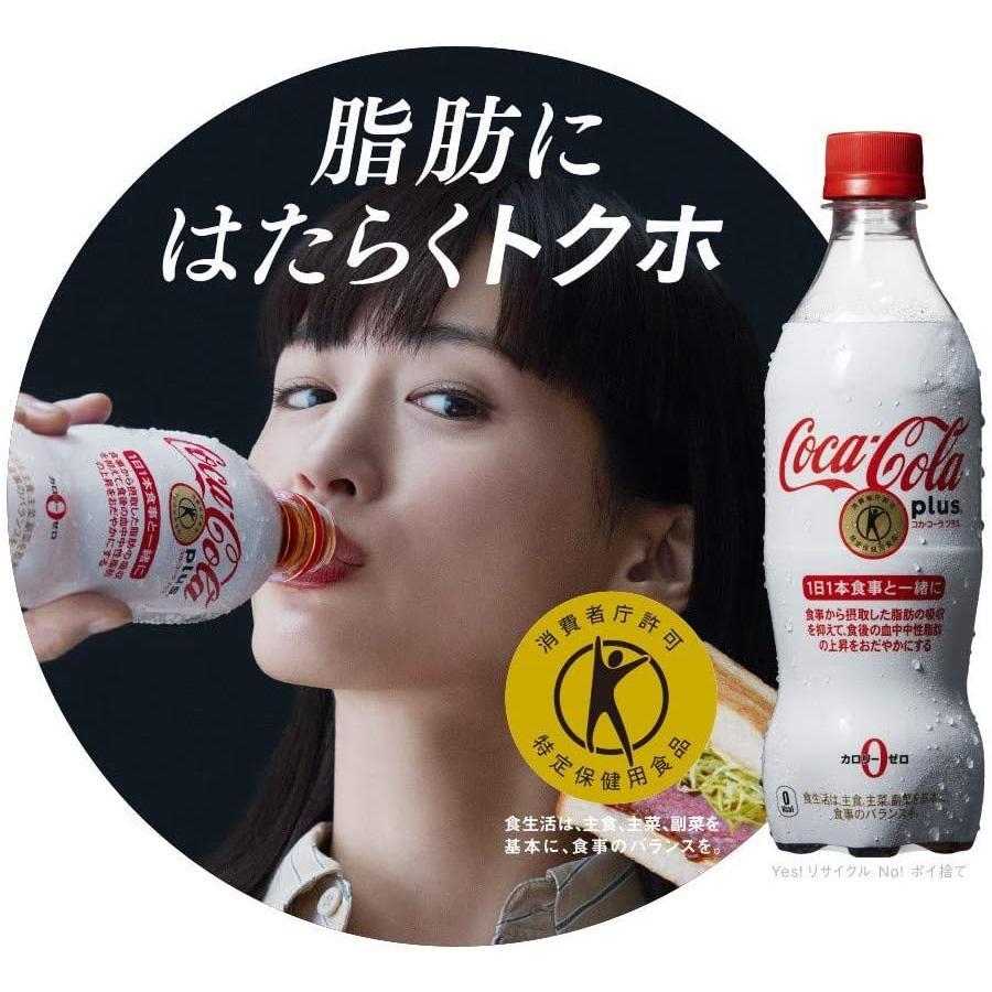 トクホ 特保 コカ・コーラ プラス 470mlPET×24本 コカコーラ|youbetsuen-y|04