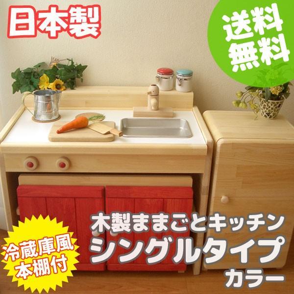 木製ままごとキッチン シングルタイプ カラー 冷蔵庫風本棚付き C-600CR 日本製