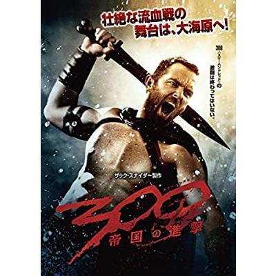 DVD/ノーム・ムロ/300 〈スリーハンドレッド〉 〜帝国の進撃〜 [DVD]|youing-azekari